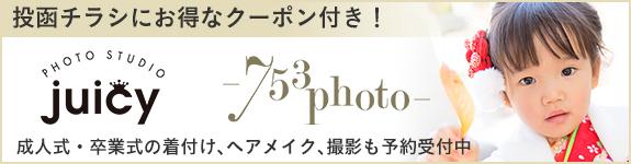 家族写真・七五三撮影は大阪のメイク付き写真スタジオジューシー