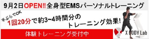全身型EMSパーソナルトレーニング