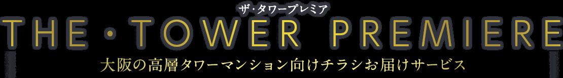 大阪の高層タワーマンション向けチラシお届けサービス ザ・タワープレミア